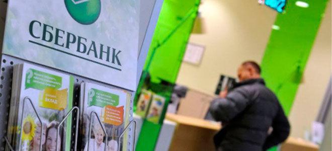 Завещательное распоряжение по вкладу в Сбербанке в 2019 году