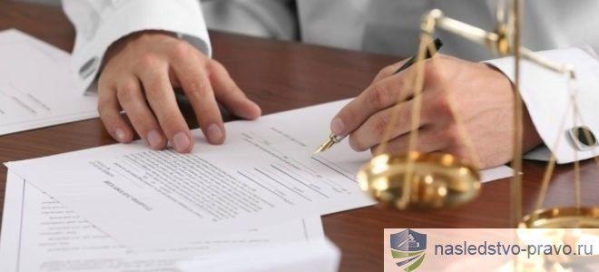 консультация юриста по завещанию квартиры