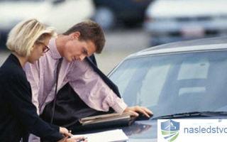 Налог с продажи автомобиля полученного по наследству в 2019 году