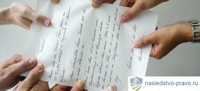Договор дарения на квартиру после смерти