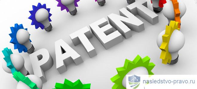 Наследование патентных прав