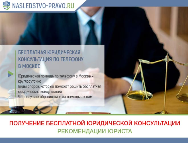 Бесплатная юридическая консультация по телефону в Москве